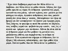 Greek Quotes, In My Feelings, Style, Stylus
