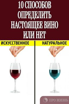 Red Wine, Life Hacks, Alcoholic Drinks, Food And Drink, Learning, Cooking, Health, Tips, How To Make