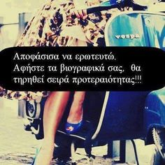 #greek #quotes Me Quotes, Funny Quotes, Like A Sir, Unique Words, Greek Quotes, English Quotes, Talk To Me, Favorite Quotes, Lyrics