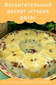 """Delicious dessert """"Old Riga"""" - Cooking Recipes Delicious Desserts, Dessert Recipes, Pineapple Desserts, Healthy Food To Lose Weight, Summer Treats, Food Packaging, Chocolate Desserts, Easy Healthy Recipes, Tapas"""