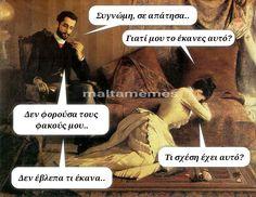 Δεν έβλεπα τι έκανα Ancient Memes, Funny Greek Quotes, Very Funny, Just For Laughs, Funny Pictures, Jokes, Lol, Humor, Movie Posters