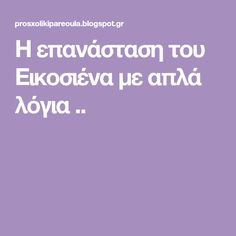 Η επανάσταση του Εικοσιένα με απλά λόγια .. Greek History, Craft Patterns, Crafts For Kids, School, Blog, Faith, Crafts For Children, Schools, Crafts For Toddlers