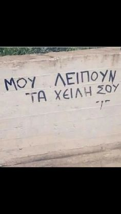 Image about love in greek 💜 by stellaa❤️ on We Heart It Quotes Thoughts, Life Quotes Love, Me Quotes, Funny Quotes, I Still Miss You, Just Love, Mantra, Graffiti Quotes, Street Quotes