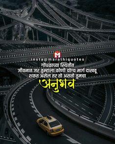 Marathi Quotes On Life, Marathi Poems, Positive Quotes, Motivational Quotes, Inspirational Quotes, Poem Quotes, Life Quotes, Marathi Calligraphy, Marathi Status