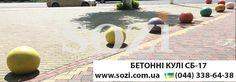 Бетонные шары уличные Сози (044) 338-64-38 www.sozi.com.ua - шары из бетона цена в грн Киев, Одесса, Львов, Харьков, Днепр