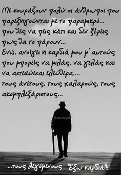 επιστολή: Έξω καρδιά!! Favorite Quotes, Best Quotes, Love Quotes, Funny Quotes, Positive Quotes, Motivational Quotes, Inspirational Quotes, Words Quotes, Sayings