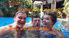 Бали и Нуса-Пенида #17 Крайний отель, бассейн!!!