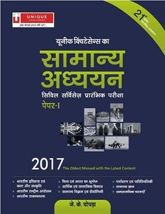 One of the most demanded book for Civil Services Paper-1 Click here to buy:  #gspaper1 #generalstudies #civilservices