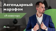 "Легендарный марафон ""Я- инвестор"" [FIN-RA] - YouTube Suit Jacket, Suits, Youtube, Jackets, Down Jackets, Suit, Jacket, Wedding Suits, Youtubers"