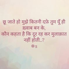ye mulakate dil ki hoti h. Love Quotes For Her, Love Quotes In Hindi, True Love Quotes, Love Shayari Romantic, Shyari Quotes, Words Quotes, Life Quotes, Qoutes, Breakup Quotes