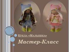 Шьем текстильную куколку своими руками. Мастер-класс с выкройкой   Ярмарка Мастеров - ручная работа, handmade