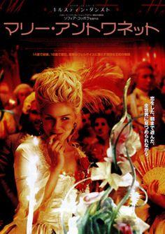 マリー・アントワネット - Yahoo!映画