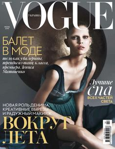 Ola Rudnicka looks ladylike on the June 2015 cover of Vogue Ukraine