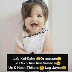 Cute Baby Status Popular Dp Funny Statuses Funny Funny Babies