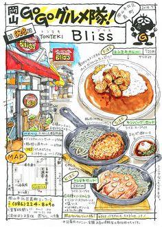 tonteki bliss okayama city japan