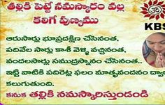 Life Lesson Quotes, Life Lessons, 7 Rules Of Life, Hindu Vedas, Telugu Inspirational Quotes, Hindu Rituals, Hindu Dharma, Dump A Day, Numerology