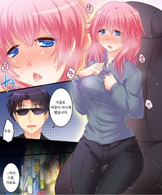 Otaku, Manga Pages, Cute Wallpapers, Erotic, Comics, Pink Hair, Detective, Character, Anime Characters