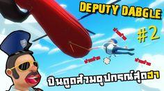 บลอกโพสตใหม: Popular Right Now - Thailand : [EP.2] ปนดดสวมอปกรณสดฮา |... http://ift.tt/2bc0CNr