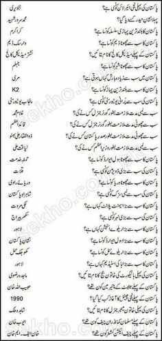 Pakistan General Knowledge Mcqs With Answers in Urdu General Knowledge Book, Gernal Knowledge, Knowledge Quotes, English Sentences, English Vocabulary Words, Learn English Words, Islamic Phrases, Islamic Messages, Islamic Inspirational Quotes