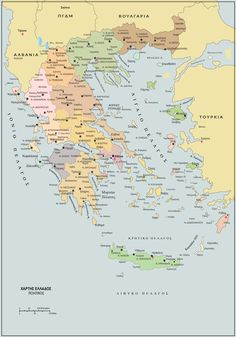 Political map of Greece in Greek with … – Wallpaper World Greece In Greek, Greece Map, Island Hopping Greece, Country Maps, Wall Maps, Back To School, Politics, Wallpaper, World