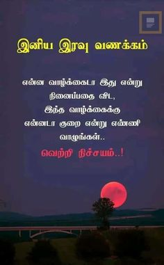 Good Night Kavithai Images Sms Pictures Wishes In Tamil Tamil