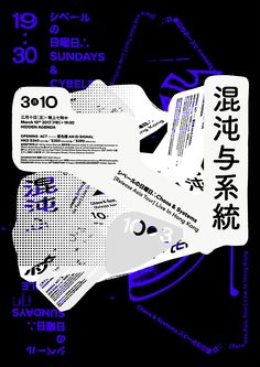 Sundays & Cybele シベールの日曜日 - Chaos & Systems Live in Hon on Behance