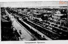 Днепропетровск - Екатеринослав , год съемки 1907-1918 Е5катерининский проспект