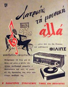 Vintage Advertising Posters, Old Advertisements, Vintage Ads, Old Greek, Vintage Vinyl Records, Retro Ads, Old Ads, Nostalgia, Memories