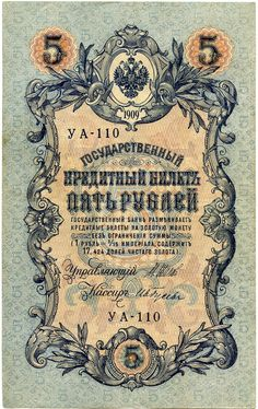 vintage Russian currency