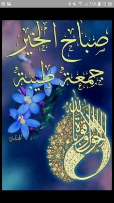 Beautiful Flower Drawings, Beautiful Flowers Wallpapers, Beautiful Quran Quotes, Islamic Love Quotes, Arabic Quotes, Muslim Quotes, Juma Mubarak Images, Jumma Mubarak Beautiful Images, Blessed Friday