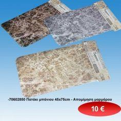 70602850 Πατάκι μπάνιου 45x75cm - Απομίμηση μαρμάρου 10,00 €