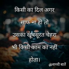 Hindi Quotes Images, Inspirational Quotes In Hindi, Hindi Quotes On Life, Love Me Quotes, Fact Quotes, Friendship Quotes, True Quotes, Jokes Images, Qoutes