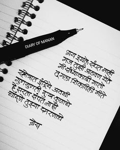 No photo description available. Marathi Love Quotes, Hindi Quotes, Valentine's Day Quotes, Funny Quotes, Valentines Day Quotes For Her, Marathi Poems, Marathi Calligraphy, Mother Poems, Sanskrit Words