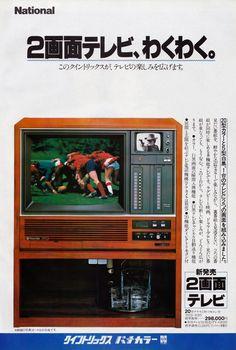 2画面TV
