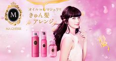 Web Design, Japan Design, Beauty Ad, Hair Beauty, Korean Makeup Brands, Japan Fashion, Japanese Girl, Banner Design, Advertising