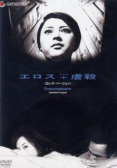 """""""Eros Plus Massacre"""" (1969) di Yoshishige Yoshida, tre ore e mezza di sperimentazione, di poetica trasgressione, in poche parole di grande cinema dalla potenza visiva enorme. Caposaldo della new wave giapponese: anarchico, erotico, completamente fuori dagli schemi"""