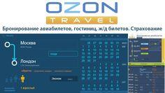 Ozon Travel - бронирование авиабилетов, гостиниц, ж/д билетов. Озон Трев...