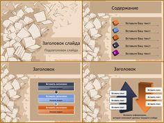 Бесплатный шаблон для презентаций PowerPoint с оригинальным фоном, на котором создан образ книг, превращающихся в птиц и улетающих вдаль. Цветовой фон шаблона реализован в тональности сепия.Все