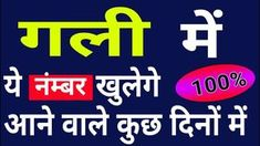 superfast gali result on website no any problem and also see free jodi or haruf. Lucky Numbers For Lottery, Lottery Numbers, Matka Satta Number, Satta Matka King, King App, Number Tricks, Kalyan Tips, Today Result, Online Lottery