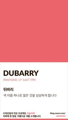 Color of today: Dubarry디자인빛의 작은 프로젝트 오늘의색은 하루에 한 빛깔, 아름다운 색과 재미있는 ... Flat Color Palette, Colour Pallette, Colour Schemes, Color Patterns, Pantone Colour Palettes, Pantone Color, Color Pick, Mood Images, Colour Board