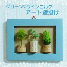 売り切れました。グリーン♡ワインコルク  アート壁掛け ハンドメイドのフラワー/ガーデン(その他)の商品写真