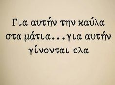 Feelings Chart, Naughty Quotes, Sex Quotes, Greek Words, Greek Quotes, Inspirational Quotes, Wisdom, Wallpapers, Messages