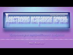 (12) Оздоровление печени. Изохронные биения.  Белый шум. Isochronic Tones - YouTube