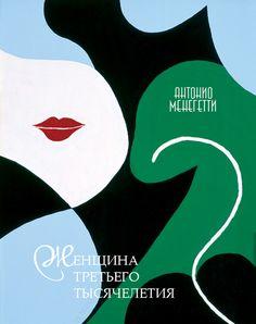 Антонио Менегетти « Женщина третьего тысячелетия»