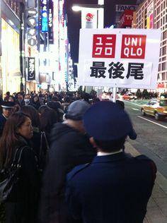 ユニクロ 銀座店 (UNIQLO GINZA) em 東京, 東京都