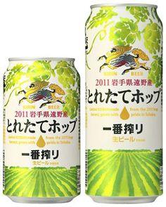 「2011岩手県遠野産 とれたてホップ一番搾り」 by KIRIN BEER キリンビール