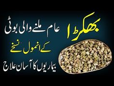 Best Treatments of Gokhru Natural Blackhead Remover, Best Roast Potatoes, Medical Health Care, Islamic Messages, Natural Health Tips, Health Magazine, Food Hacks, Food Tips, Health Diet