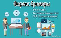 Форекс брокеры - выбор брокера форекс + рейтинг лучших   http://richpro.ru/finansy/foreks-brokery-rejting-luchshih-forex-brokerov.html