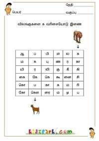 Tamil Alphabet Puzzle, Teach Tamil for Children, Worksheet in Tamil to teach kid… – Pin's Page Worksheet For Class 2, 1st Grade Worksheets, Alphabet Worksheets, Kindergarten Worksheets, Worksheets For Kids, Activities For Kids, Tamil Language, Indian Language, Activity Sheets For Kids