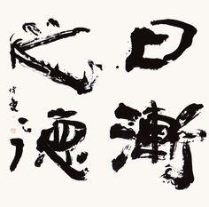 Ishitobi Hakko 石飛博光 (1941-), 1985.